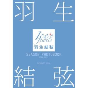 羽生結弦 羽生結弦 SEASON PHOTOBOOK 2016-2017 Book
