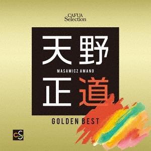 海上自衛隊東京音楽隊 天野正道選曲ゴールデンベスト CD