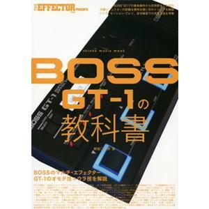 BOSS GT-1の教科書 Mook