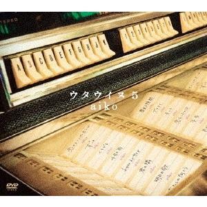 aiko ウタウイヌ5<初回限定特殊パッケージ仕様> DVD