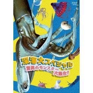 深海大スペシャル 驚異のモンスター大集合! DVDの商品画像|ナビ