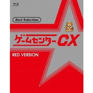 有野晋哉 ゲームセンターCX ベストセレクション Blu-ray 赤盤 Blu-ray Disc
