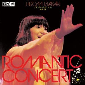 岩崎宏美 ロマンティック・コンサート +6<タワーレコード限定> CD