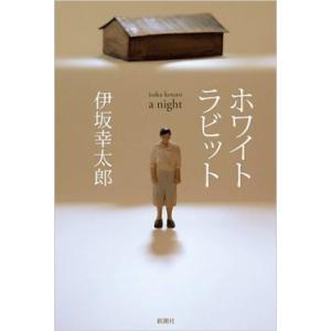 伊坂幸太郎 ホワイトラビット Bookの商品画像