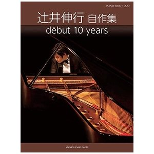 辻井伸行 辻井伸行 自作集「debut 10 years」 ピアノ・ソロ 連弾 中上級/上級 Boo...
