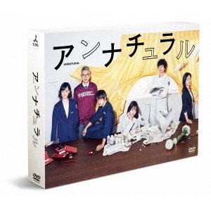 石原さとみ アンナチュラル DVD-BOX DVD 特典あり...