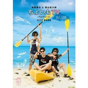 柿原徹也&西山宏太朗「ちょいもTV in GUAM」 DVD