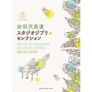 加羽沢美濃 加羽沢美濃 スタジオジブリ・セレクション ピアノ・ソロ 上級 Book