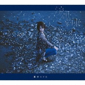 藍井エイル 流星/約束 [CD+DVD+フォトブック]<初回...