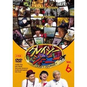 松本人志 クレイジージャーニー vol.6 DVD