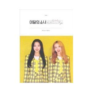 Olivia Hye (Loona) Go Won & Olivia Hye: 1st Single 12cmCD Single