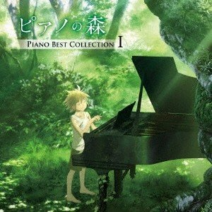 ピアノの森 PIANO BEST COLLECTION I CD