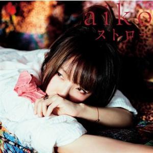 aiko ストロー<初回限定仕様> 12cmCD Single ※特典あり