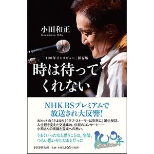 小田和正 「100年インタビュー」保存版 時は待ってくれない...