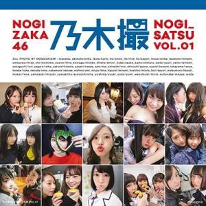 乃木坂46 乃木坂46写真集 乃木撮 VOL.01 Book