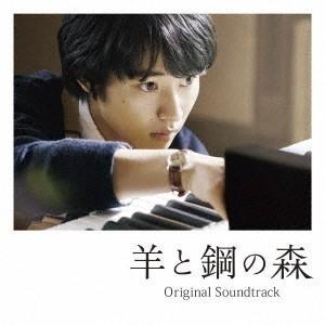 辻井伸行 映画 羊と鋼の森 オリジナル・サウンドトラック SPECIAL CD