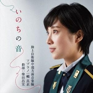 陸上自衛隊中部方面音楽隊 いのちの音 [CD+DVD] CD