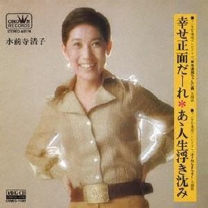 水前寺清子/幸せ正面だーれの商品画像|ナビ