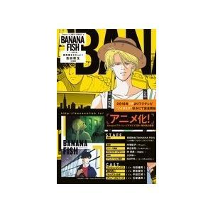 吉田秋生 BANANA FISH 復刻版BOX vol.1 COMIC ※特典あり