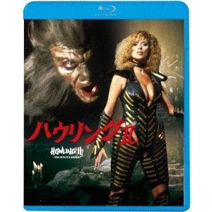 ハウリングII Blu-ray Discの商品画像|ナビ