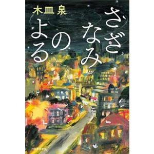 木皿泉 さざなみのよる Book