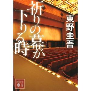 東野圭吾 祈りの幕が下りる時 Bookの関連商品6