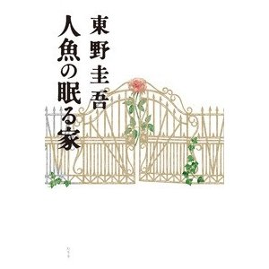 東野圭吾 人魚の眠る家 Book