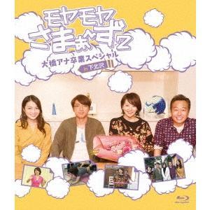 さまぁ〜ず モヤモヤさまぁ〜ず2 大橋アナ卒業スペシャル in下北沢 Blu-ray Disc