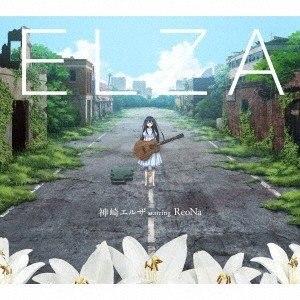神崎エルザ starring ReoNa ELZA CD 特典あり
