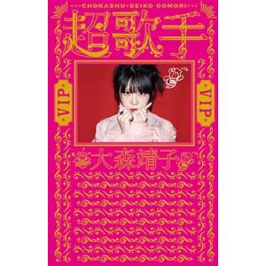 大森靖子 超歌手 VIP<限定豪華版> Book ※特典あり