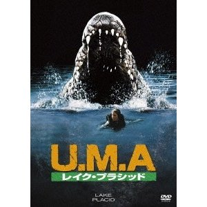 U.M.A レイク・プラシッド DVD