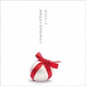 さだまさし Reborn 〜生まれたてのさだまさし〜 CD ...
