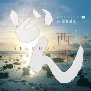 富貴晴美 大河ドラマ 西郷どん オリジナル・サウンドトラックII 音楽:富貴晴美 CD