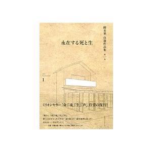 柳美里 柳美里 自選作品集 第一巻 永在する死と生 Book