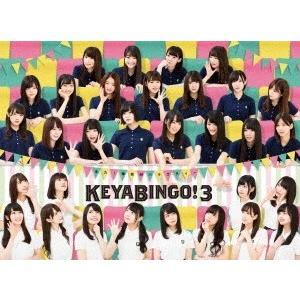 欅坂46 全力!欅坂46バラエティー KEYABINGO!3 DVD-BOX<初回生産限定版> DVD ※特典あり