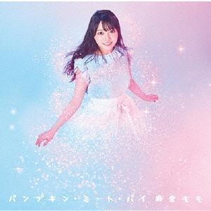 麻倉もも パンプキン・ミート・パイ [CD+DVD]<初回生産限定盤> 12cmCD Single