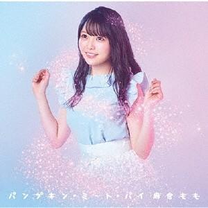麻倉もも パンプキン・ミート・パイ<通常盤> 12cmCD Single
