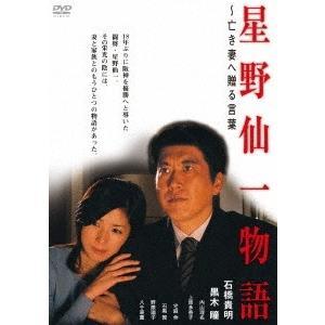 星野仙一物語 〜亡き妻へ贈る言葉 DVD