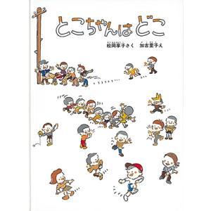 松岡享子 とこちゃんはどこ Book