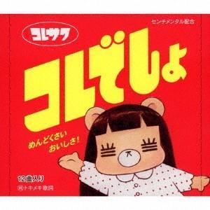 コレサワ コレでしょ [CD+DVD]<初回限定盤> CD...