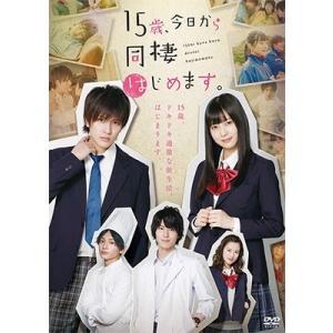 財木琢磨 15歳、今日から同棲はじめます。 DVD...