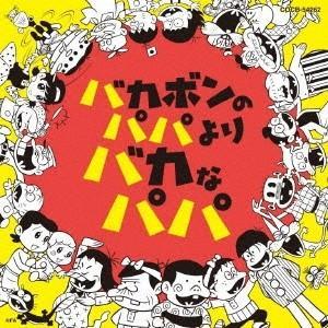 Original Soundtrack バカボンのパパよりバカなパパ CD|タワーレコード PayPayモール店