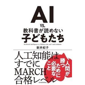 新井紀子 AI vs. 教科書が読めない子どもたち Book