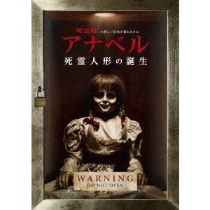 アナベル 死霊人形の誕生 DVD