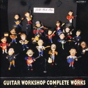 Various Artists ギター・ワークショップ〜コンプリート・ワークス UHQCD