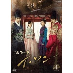 仮面の王 イ・ソン DVD-BOXI DVD ※特典あり