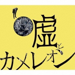 嘘とカメレオン ヲトシアナ [CD+Blu-ray Disc]<初回限定盤> CD