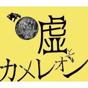 嘘とカメレオン ヲトシアナ<通常盤> CD