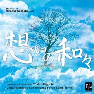 樋口好雄 片岡寛晶 作品集 Vol.2「想いの和々(かずかず)〜revive」 CD|tower
