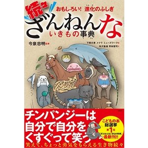 今泉忠明 おもしろい!進化のふしぎ 続々ざんねんないきもの事典 Book
